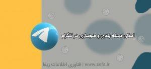 امکان دسته بندی و منوسازی در تلگرام