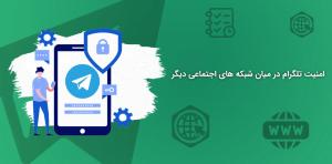 امنیت تلگرام در میان شبکه های اجتماعی دیگر