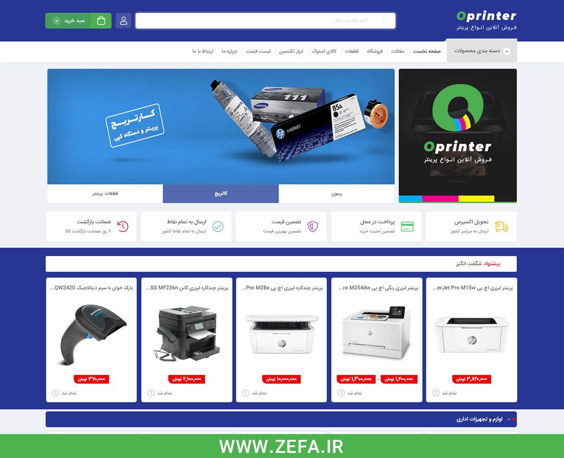 oprinter - نمونه کار طراحی وبسایت