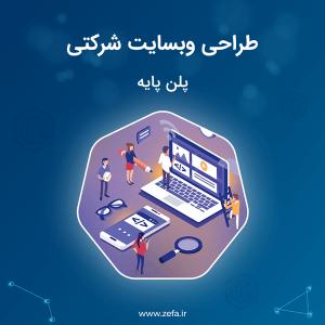 طراحی وبسایت شرکتی پلن پایه