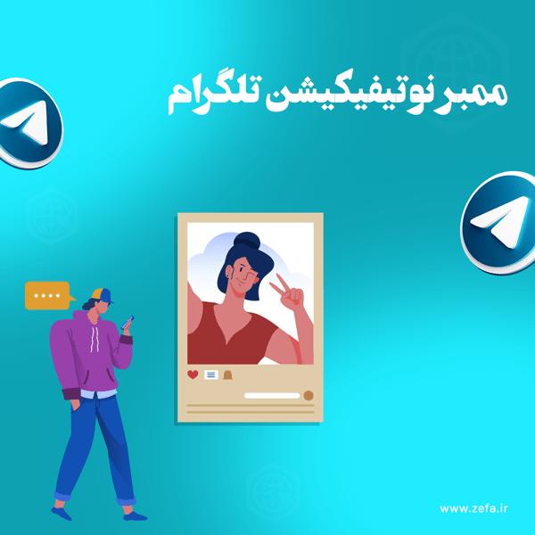 ممبر واقعی نوتیفیکیشن تلگرام