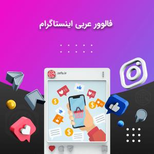 فالوور عربی اینستاگرام