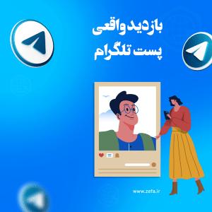 بازدید واقعی پست تلگرام