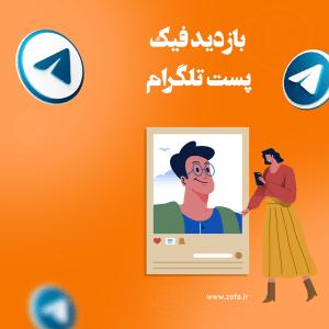 بازدید فیک پست تلگرام