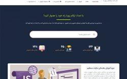 طراحی وبسایت آموزشگاهی ارقام پویا