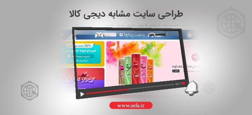 طراحی وبسایت مشابه دیجی کالا
