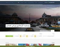 وبسایت گردشگری ورزشی استان همدان