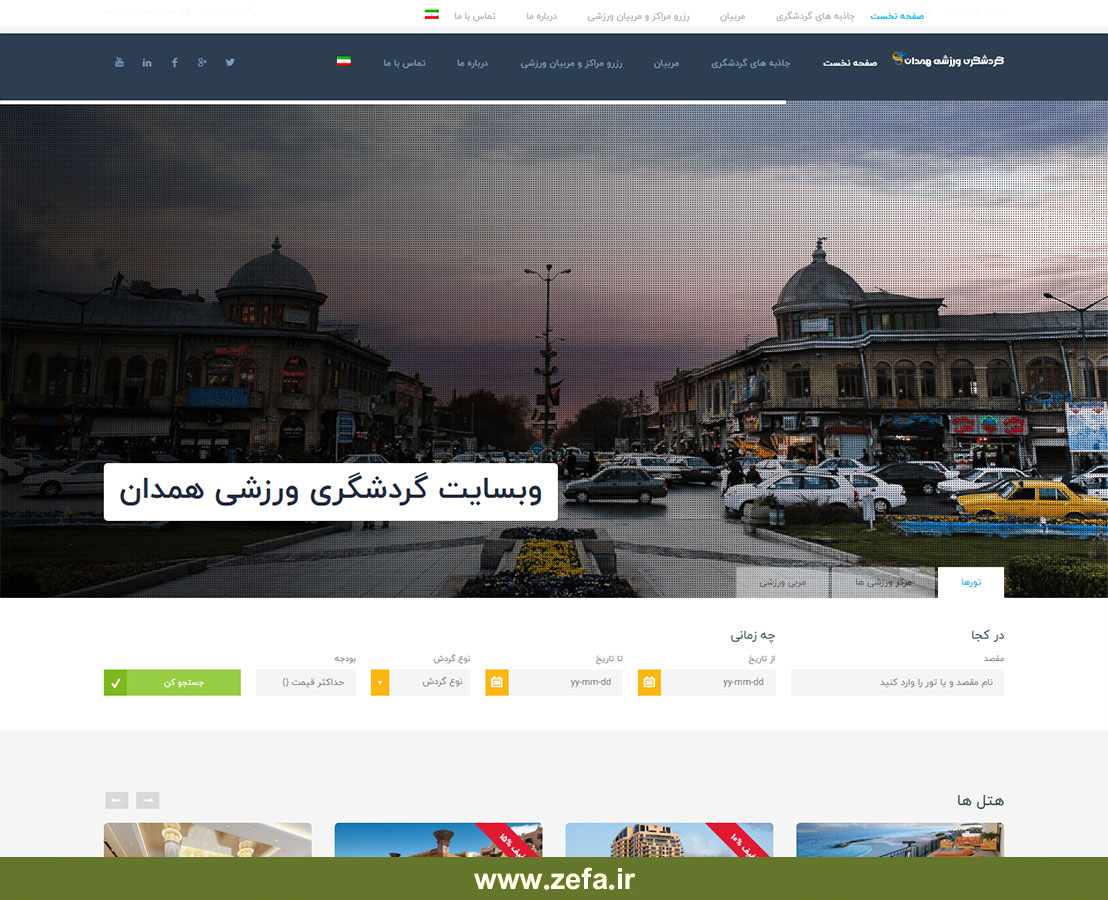 1 2 - نمونه کار طراحی وبسایت