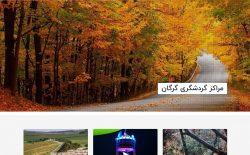 طراحی وبسایت گردشگری استان گلستان