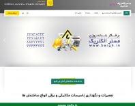 طراحی وبسایت شرکتی برق