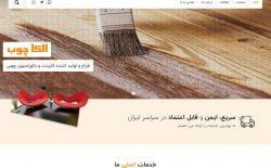 طراحی وبسایت شرکتی الکا