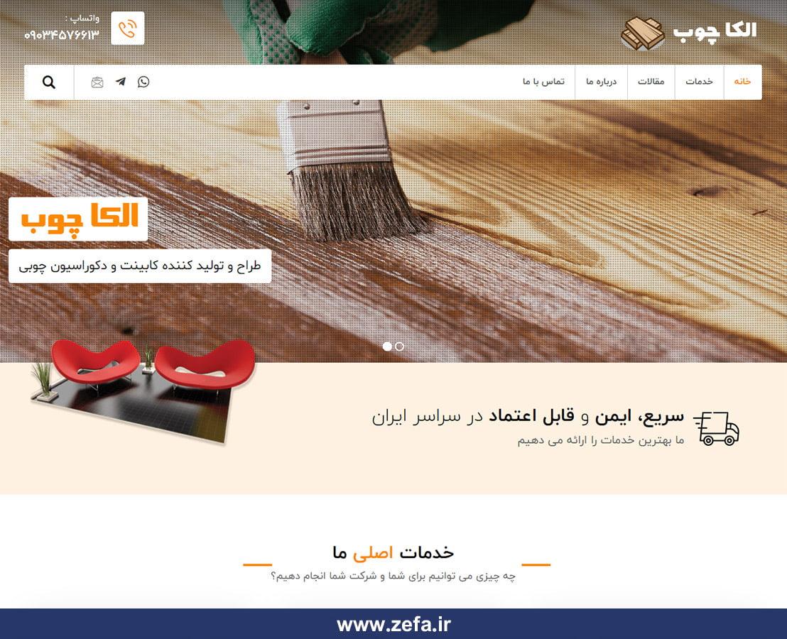 3 4 - نمونه کار طراحی وبسایت