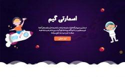 طراحی وبسایت اسمارتی گیم