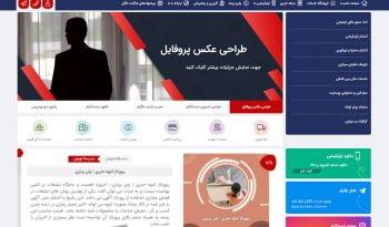طراحی وبسایت پرشین ادز