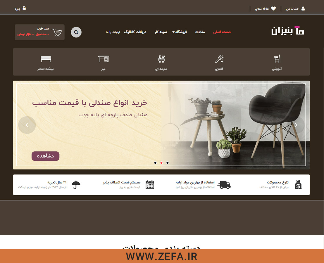 benizan4 - نمونه کار طراحی وبسایت