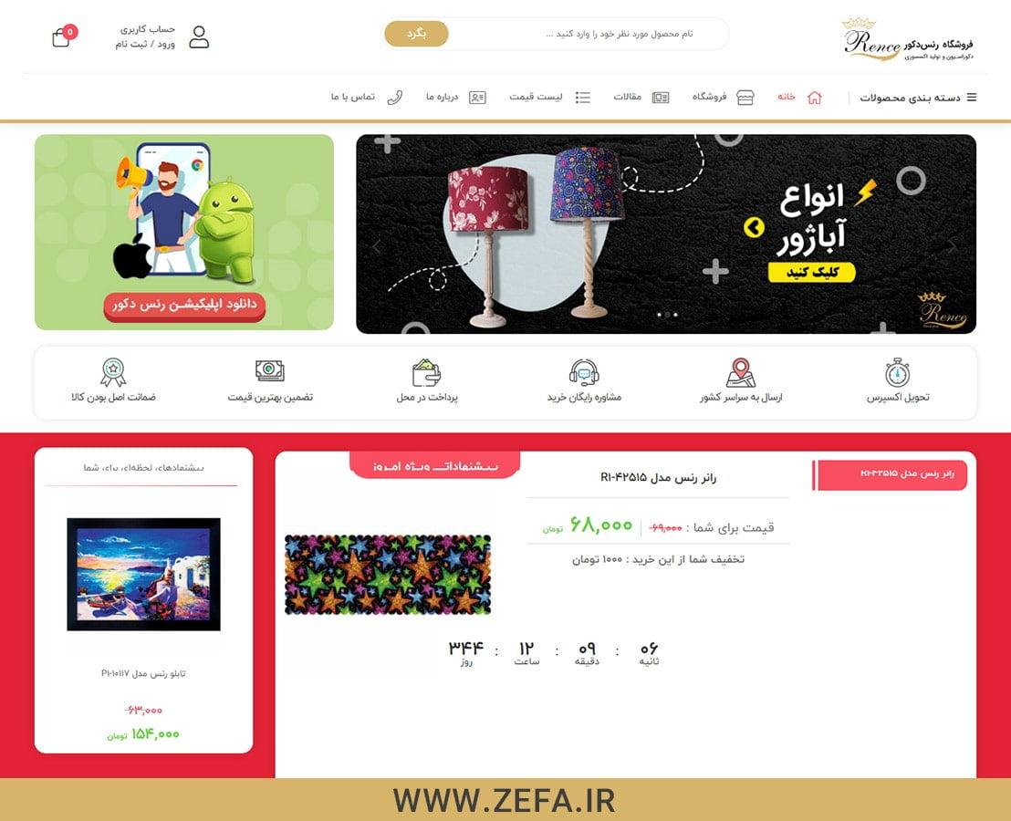 rence4 min - نمونه کار طراحی وبسایت