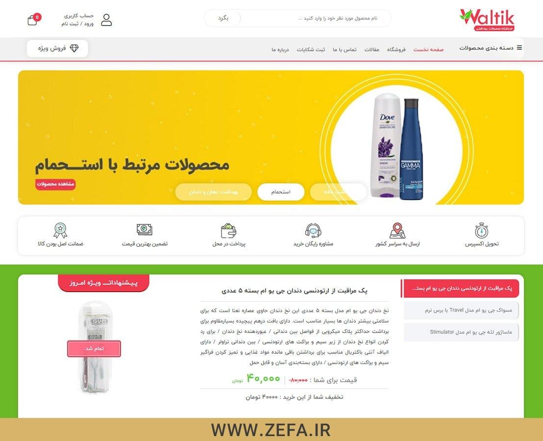waltik2 min - نمونه کار طراحی وبسایت