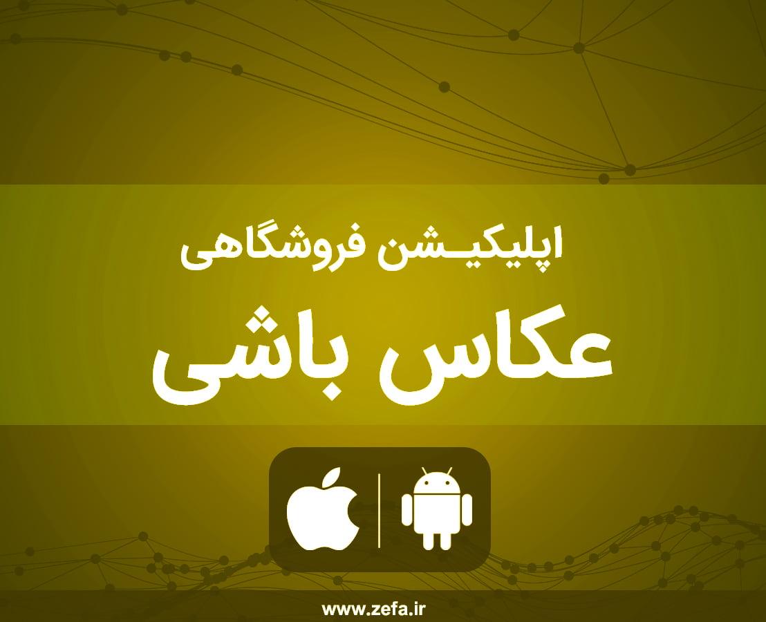 akas bashi cover - نمونه کار طراحی اپلیکیشن
