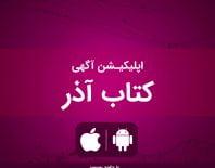 طراحی اپلیکیشن آگهی کتاب آذر