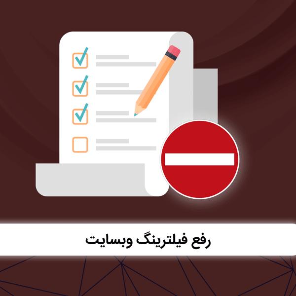 رفع فیلترینگ وبسایت