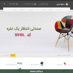 Heydari 2 min 300x300 1 - نمونه کار طراحی وبسایت