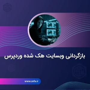 amniat4 300x300 - بازگردانی وبسایت هک شده وردپرس