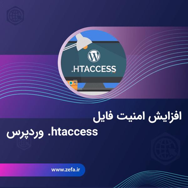 افزایش امنیت فایل htaccess. وردپرس