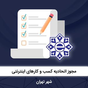 مجوز انجمن صنفی کسب و کارهای اینترنتی شهر تهران