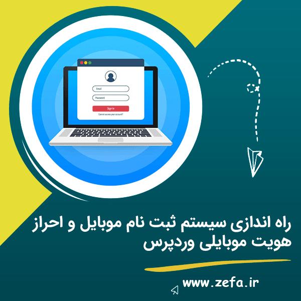 راه اندازی سیستم ثبت نام موبایل و احراز هویت موبایلی وردپرس