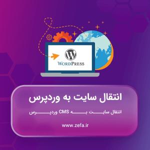 انتقال سایت به وردپرس