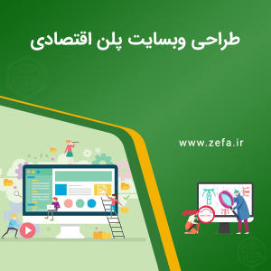 طراحی وبسایت پلن اقتصادی