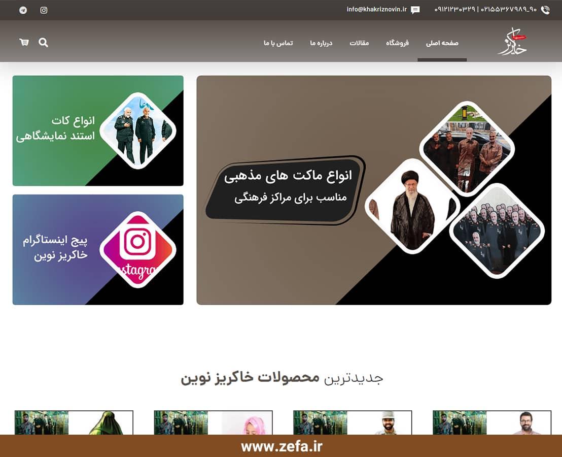 3 1 - نمونه کار طراحی وبسایت