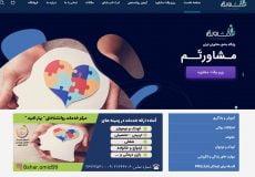 طراحی وبسایت آموزشگاهی مشاورتم