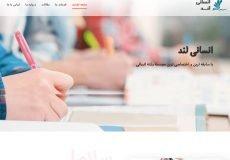 طراحی وب سایت آموزشگاهی انسانی لند
