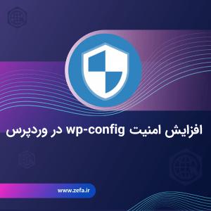 افزایش امنیت wp-config در وردپرس