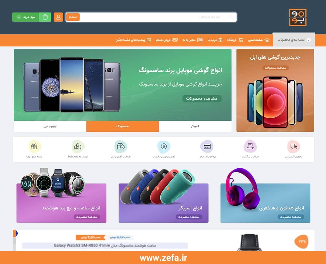 mobosmart 1 - نمونه کار طراحی وبسایت