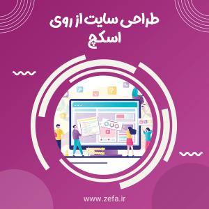 طراحی وبسایت از روی اسکچ