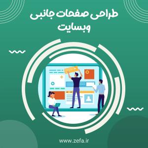 طراحی صفحات جانبی وبسایت