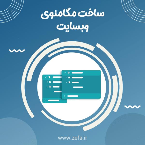 ساخت مگامنوی وبسایت