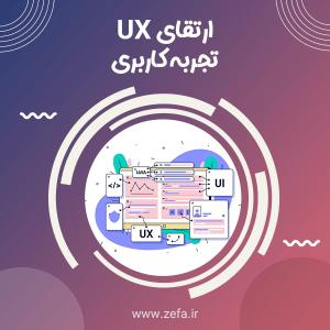 ارتقای ux (تجربه کاربری)