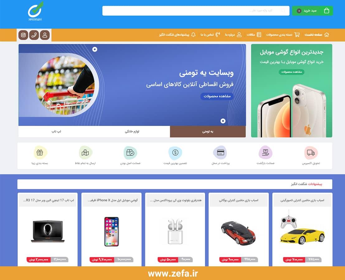 yetomani1 - نمونه کار طراحی وبسایت