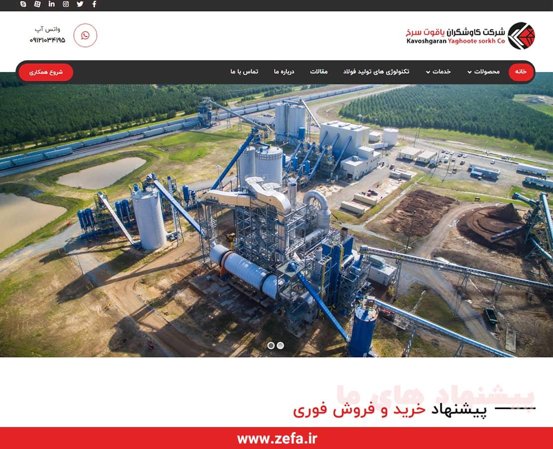 yyyiii - نمونه کار طراحی وبسایت